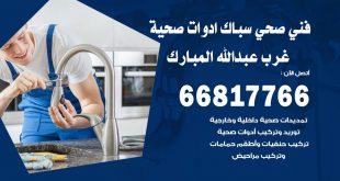 ادوات صحية غرب عبد الله المبارك