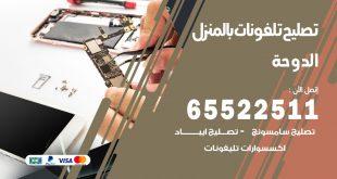 فني تليفونات الدوحة