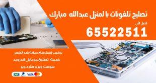 فني تليفونات عبدالله مبارك