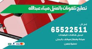 فني تليفونات ميناء عبدالله